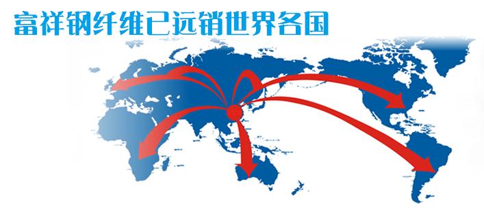 富祥钢纤维已远销世界各国