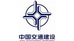 中国交通建设集团